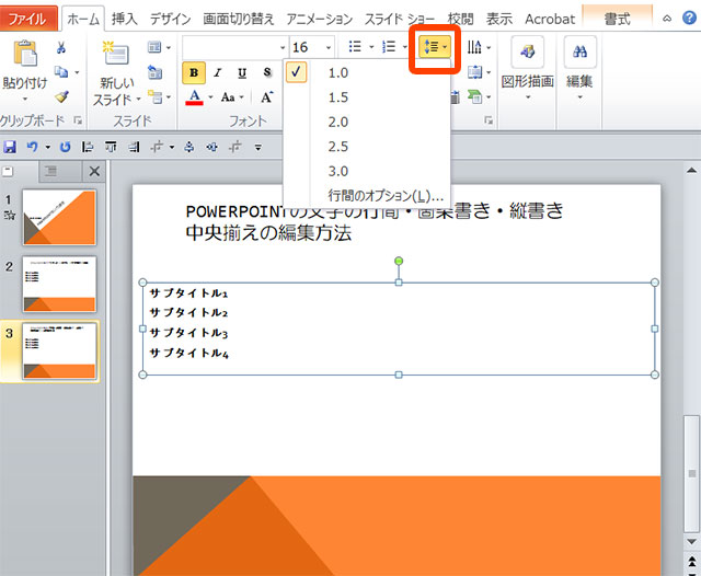 powerpoint 箇条書き デザイン