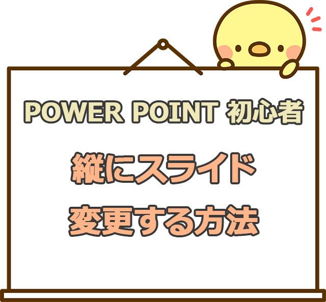 パワーポイントを縦にスライド変更する方法