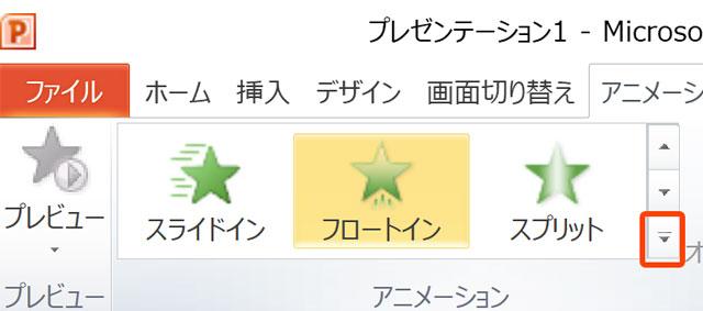 [アニメーション] の星のマークがあるところを選択