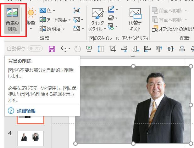 PowerPoint(パワーポイント)背景画像削除