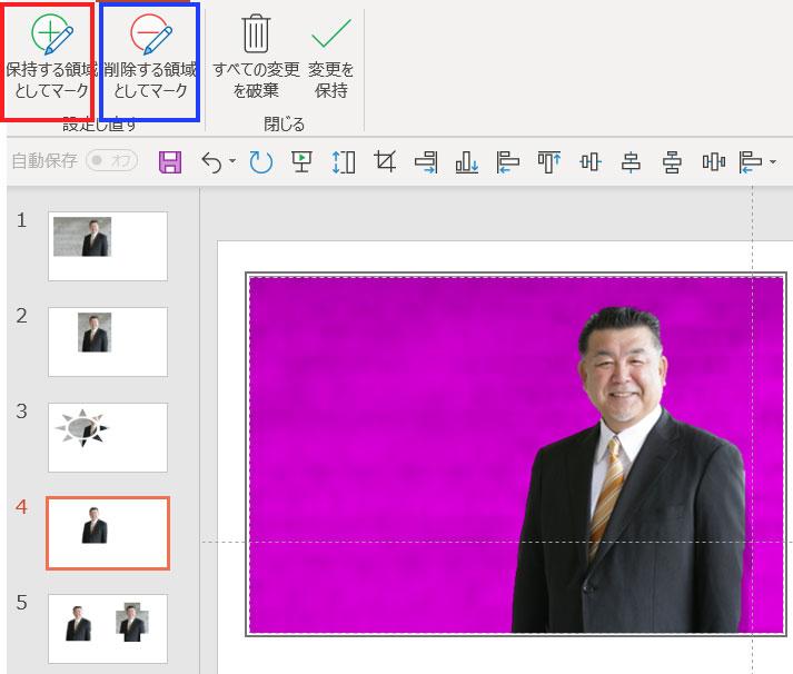PowerPoint(パワーポイント)背景削除の方法
