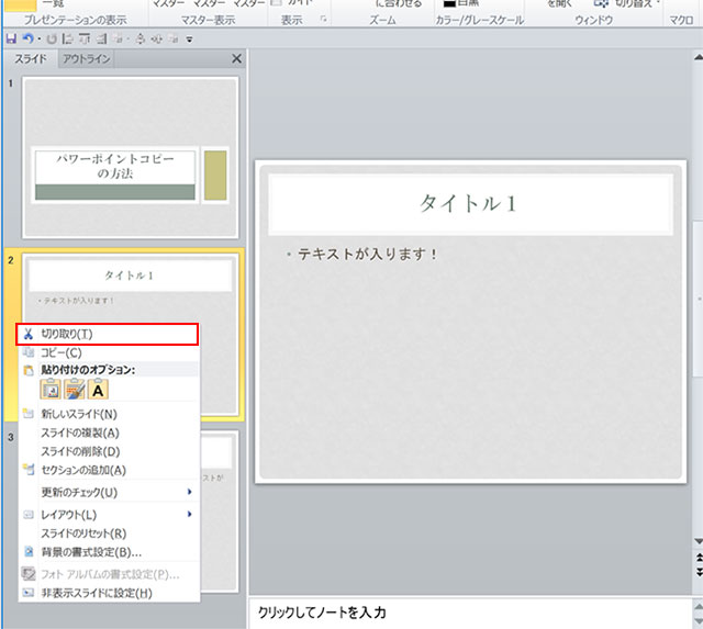 PowerPoint(パワーポイント)切り抜き