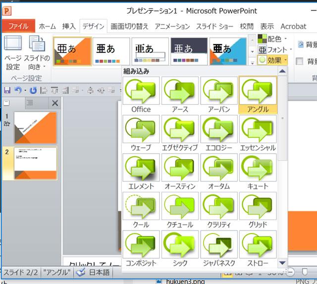 PowerPoint(パワーポイント)効果