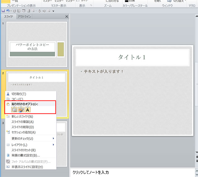PowerPoint(パワーポイント)貼り付け
