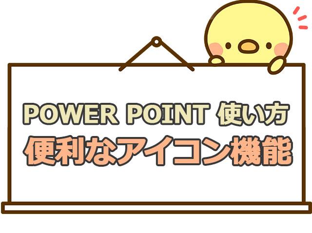 Powerpointのアイコン画像探しは不要になった便利なアイコン機能