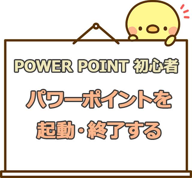 パワーポイント基礎講座~起動・終了する~