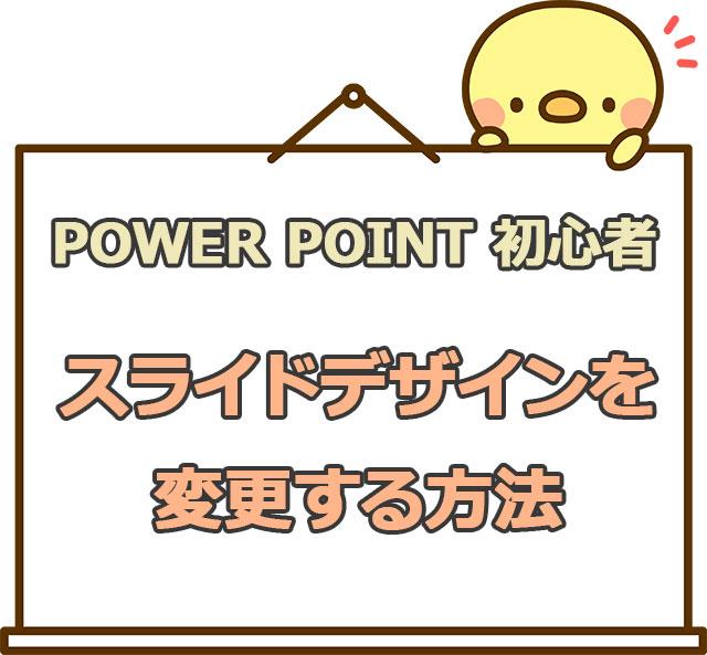PowerPointのスライドデザインを変更する方法