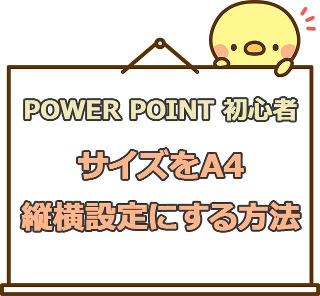 パワーポイントのサイズをA4縦横設定にする方法
