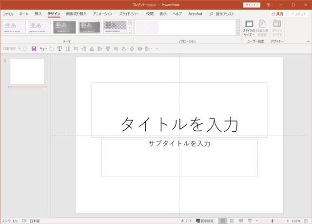 パワーポイント(Powerpoint)のA4サイズ化完成