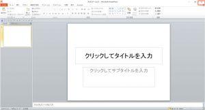 パワーポイント(PowerPoint)終了