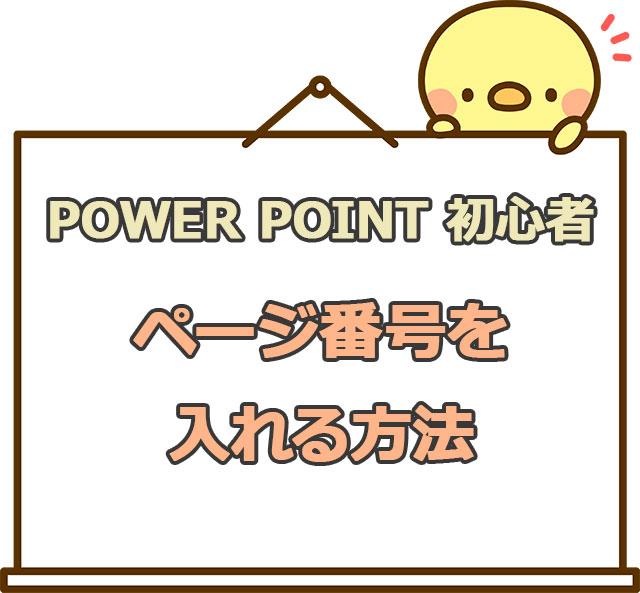 パワーポイントにページ番号を入れる方法