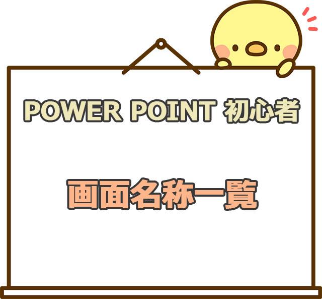 パワーポイント(PowerPoint)の画面名称一覧