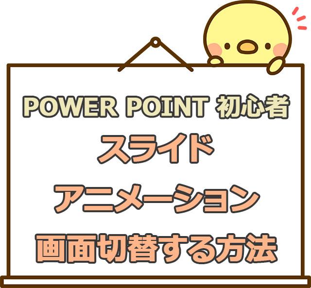Powerpointのスライドアニメーションで画面切り替えする方法