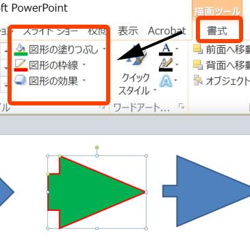 パワーポイントの矢印の塗り色と枠色を変える