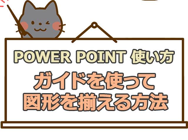 パワーポイントのガイドを使って図形をキレイに揃える方法