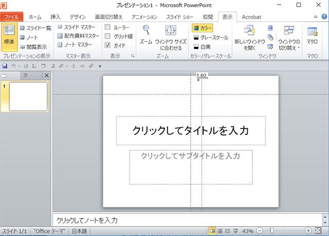 PowerPoint(パワーポイント)のガイド線を増やす方法