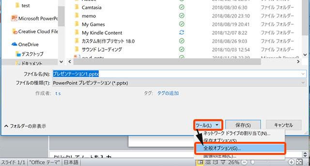 名前をつけて保存の「保存」ボタン左側にある「ツール」ボタンを選択してクリック。