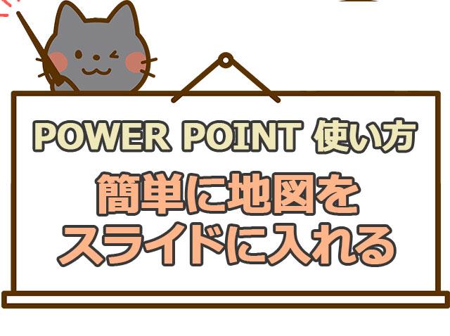 Powerpoint(パワーポイント)で簡単に地図をスライドに入れる作り方