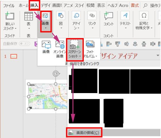 Powerpoint(パワーポイント)から「挿入」タブをクリック。