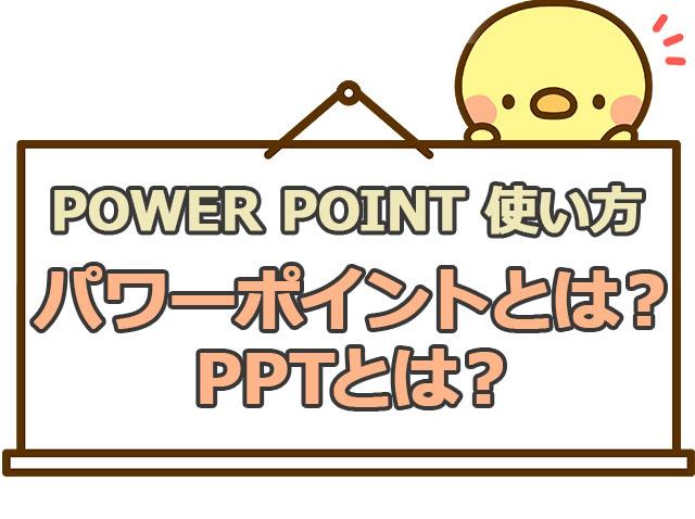 パワーポイントとは?pptとは?PCで資料作りで必見ツール!