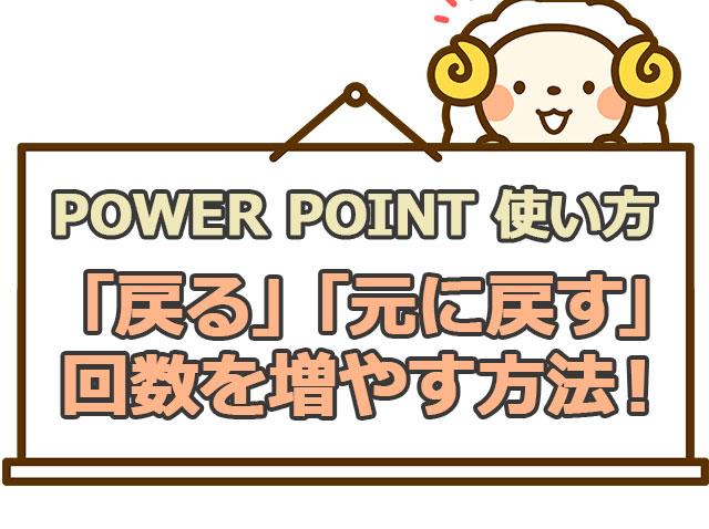 パワーポイント操作を「戻る」「元に戻す」回数を増やす方法が超便利!