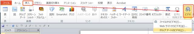 「挿入」タブの「ビデオ」をクリックします。