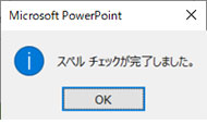 Powerpoint(パワーポイント)【スペルチェック】