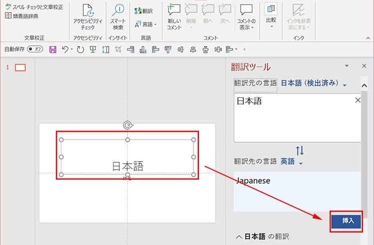 パワーポイントで翻訳する方法~Office 365~