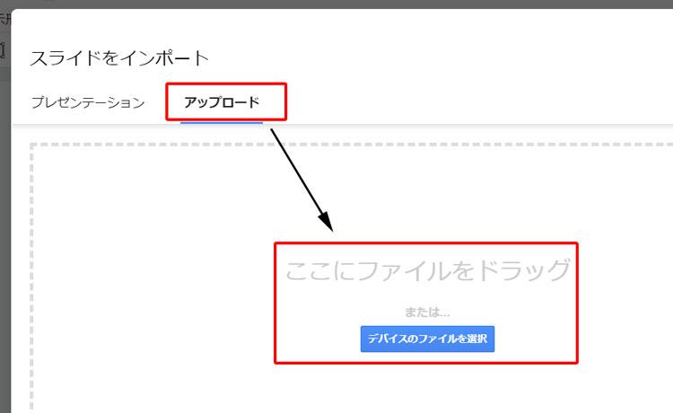 「ファイル」を選択 ↓  「スライドをインポート」を選択