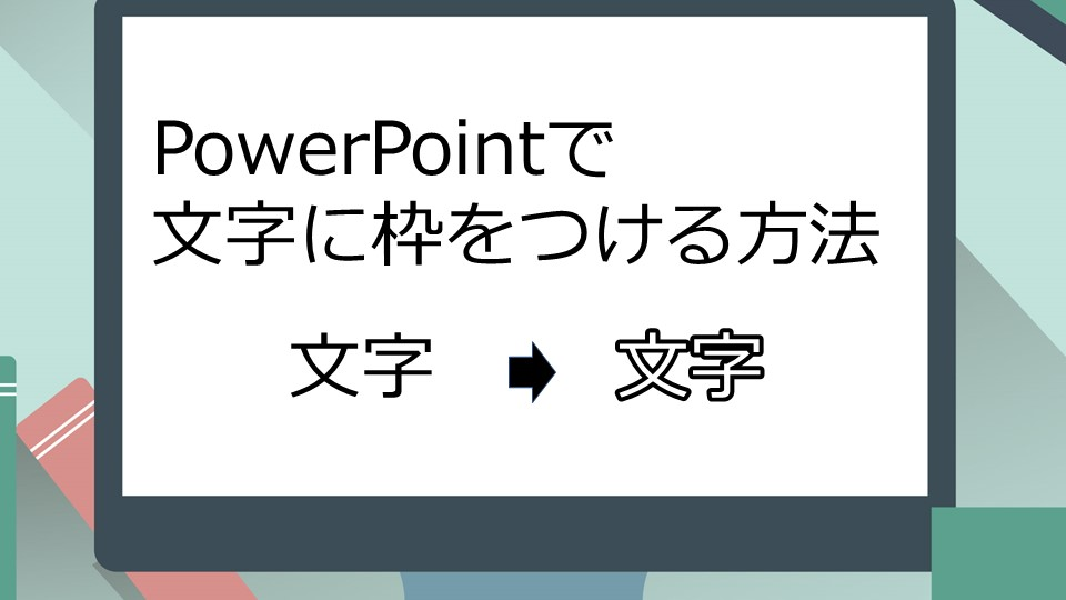 PowerPointで 文字に枠をつける方法